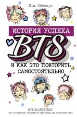 BTS: історія успіху найпопулярнішою групи і як це повторити самостійно