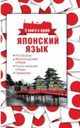 Японська мова. 4 книги в одній: розмовник, японсько-російський словник, російсько-японський словник, граматика