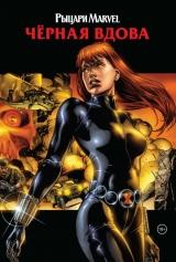 Комікс російською мовою «Лицарі Marvel. Чорна вдова. Обкладинка з Наташею Романової»