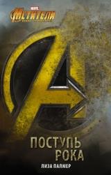 Книга російською мовою «Месники: Хода року»