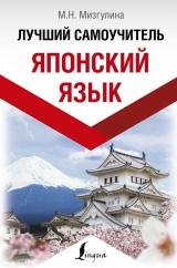 Японский язык. Лучший самоучитель