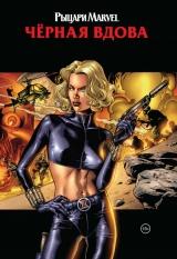 Комікс російською мовою «Лицарі Marvel. Чорна вдова. Обкладинка з Оленою Бєлової»