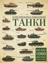 Танки. ілюстрована енциклопедія