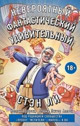 Комікс російською мовою «Стен Лі. Графічна автобіографія»