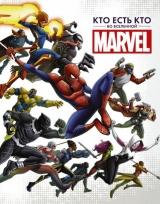 Хто є хто у Всесвіті Marvel