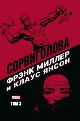 Комікс російською мовою «Шибайголова Френка Міллера. Том 3»