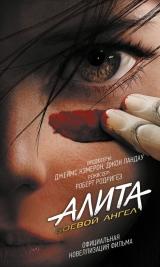 Книга на русском языке «Алита: Боевой ангел»