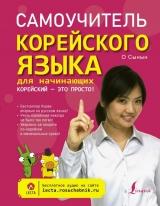 Самовчитель корейської мови для початківців. Корейська - це просто!