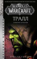 Книга російською мовою «World of Warcraft: Трал. Сутінки Аспектів»