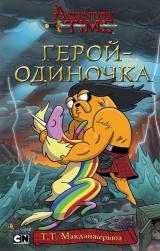Книга на русском языке ВРЕМЯ ПРИКЛЮЧЕНИЙ. ГЕРОЙ-ОДИНОЧКА