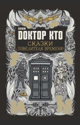 """Книга російською мовою """"Доктор Хто. Казки Повелителя часу"""""""