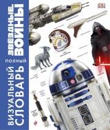 Артбук «Зоряні Війни. Повний візуальний словник»