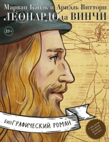 Комікс російською мовою «Леонардо да Вінчі. Біографія в коміксах»
