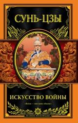 Книга російською мовою «Мистецтво війни»