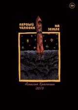 Комікс російською мовою «Перша людина на землі»