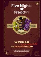 Книга на русском языке «Журнал по выживанию Five Nights at Freddy's»