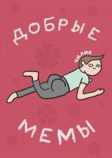 Комікс російською мовою «Добрі меми»