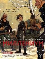 Комикс на русском языке «Миллениум. Девушка, которая играла с огнем»