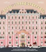 """Комікс російською мовою «Готель"""" Гранд Будапешт """". Ілюстрована історія створення меланхолійною комедії про втрачений світі»"""