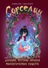 Комикс на русском языке «Сорселин. Книга 2: Девушка, которая любила фантастических существ»