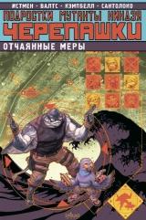 Комикс на русском языке «Подростки Мутанты Ниндзя Черепашки. Отчаянные меры»