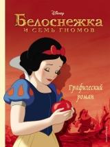 Комикс на русском языке «Белоснежка и семь гномов. Графический роман»