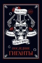 Останні гіганти. Повна історія Guns N 'Roses