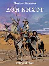 Комикс на русском языке «Дон Кихот»