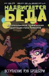Комикс на русском языке «Надвигается беда. Авторизованная графическая адаптация»