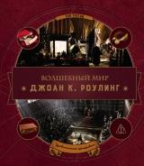 Артбук «Волшебный мир Роулинг. Часть 3. Удивительные артефакты»