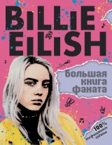 Billie Eilish. Велика книга фаната