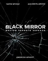 Книга на русском языке «Black Mirror. Внутри Черного Зеркала»