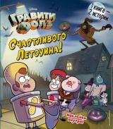 Книга російською мовою «Гравіті Фолз. Щасливого Летоуіна / Супермаркет жахів»