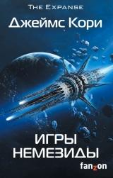 Книга російською мовою «Ігри Немезіди»