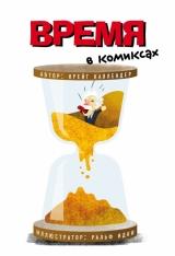Комикс на русском языке «Время в комиксах»