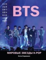 BTS. Світові зірки K-POP