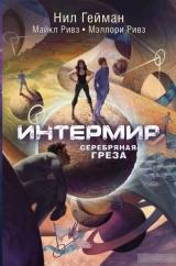 """Книга російською """" Інтермір. Срібна греза""""Гейман н."""