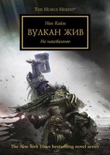 Книга на русском языке Warhammer 40000. Вулкан жив