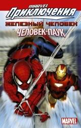 Комикс Marvel Приключения. Железный Человек и Человек Паук