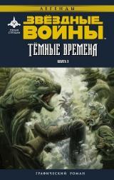 """Комікс російською мовою """"Зоряні Війни. Темні Часи. Книга 3"""""""