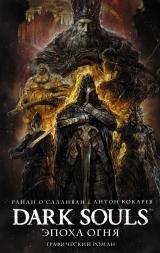 Комікс російською мовою «Dark Souls. Епоха вогню»