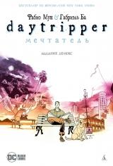Комикс на русском языке «Daytripper. Мечтатель. Издание делюкс»