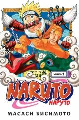 Манга «Naruto. Наруто. Книга 1. Наруто Удзумаки» [Азбука]