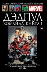 """комікс російською мовою """"Дедпул. Команда. Книга 1. Офіційна колекція Marvel №95"""""""