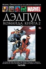"""комікс російською мовою """"Дедпул. Команда. Книга 2. Офіційна колекція Marvel №98"""""""