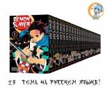 Полный сэт  манги «Клинок, рассекающий демонов» [Kimetsu no Yaiba] с 1 по 23 том (сэт)