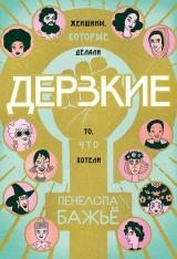 Комікс російською мовою «Зухвалі. Жінки, які робили те, що хотіли»
