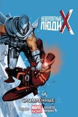 Комікс Неймовірні Люди Ікс. Том 2. Зломлені