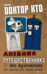 """Книга російською мовою """" ДОКТОР Хто. Щоденник мандрівника в часі"""""""