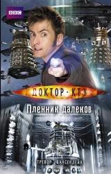 Книга на русском языке Доктор Кто. Пленник далеков